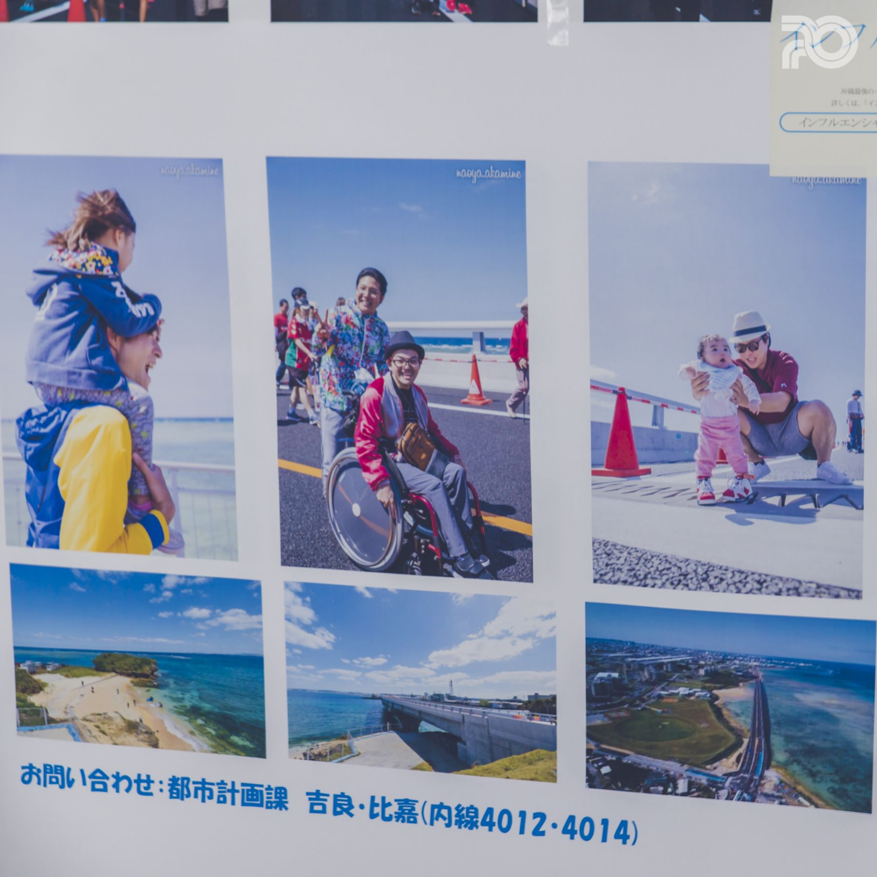沖縄県浦添市主催「夢のかけはしリレーマラソン&ウォーク」西海岸関連道路開通イベントでスチル撮影担当